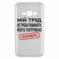 Чехол для Samsung J1 2016 Мой труд не нужно уважать, его нужно оплачивать