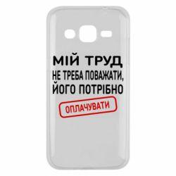 Чехол для Samsung J2 2015 Мой труд не нужно уважать, его нужно оплачивать