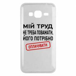 Чехол для Samsung J3 2016 Мой труд не нужно уважать, его нужно оплачивать