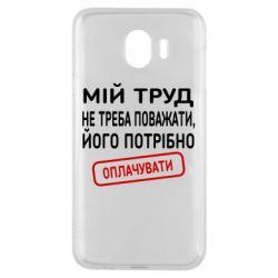 Чехол для Samsung J4 Мой труд не нужно уважать, его нужно оплачивать