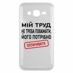 Чехол для Samsung J5 2015 Мой труд не нужно уважать, его нужно оплачивать