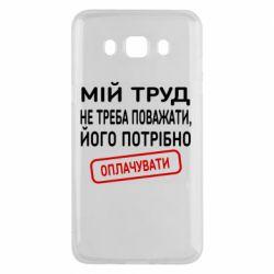 Чехол для Samsung J5 2016 Мой труд не нужно уважать, его нужно оплачивать