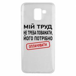 Чехол для Samsung J6 Мой труд не нужно уважать, его нужно оплачивать