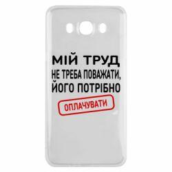 Чехол для Samsung J7 2016 Мой труд не нужно уважать, его нужно оплачивать