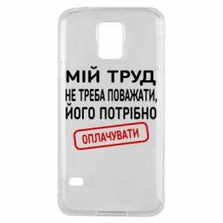 Чехол для Samsung S5 Мой труд не нужно уважать, его нужно оплачивать