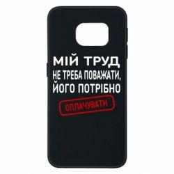 Чехол для Samsung S6 EDGE Мой труд не нужно уважать, его нужно оплачивать
