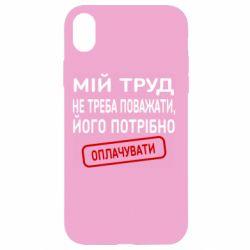 Чехол для iPhone XR Мой труд не нужно уважать, его нужно оплачивать