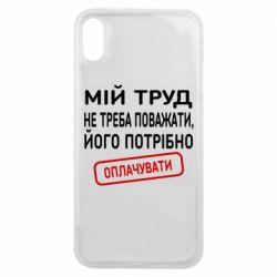 Чехол для iPhone Xs Max Мой труд не нужно уважать, его нужно оплачивать