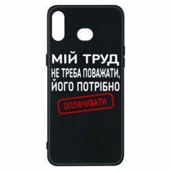 Чехол для Samsung A6s Мой труд не нужно уважать, его нужно оплачивать