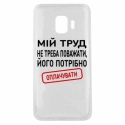 Чехол для Samsung J2 Core Мой труд не нужно уважать, его нужно оплачивать