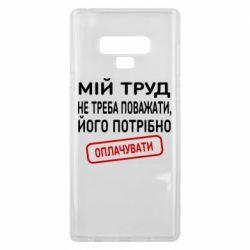 Чехол для Samsung Note 9 Мой труд не нужно уважать, его нужно оплачивать