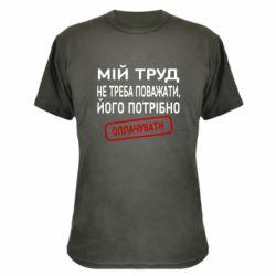 Камуфляжная футболка Мой труд не нужно уважать, его нужно оплачивать