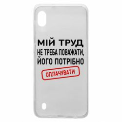 Чехол для Samsung A10 Мой труд не нужно уважать, его нужно оплачивать