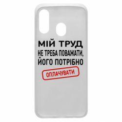 Чехол для Samsung A40 Мой труд не нужно уважать, его нужно оплачивать