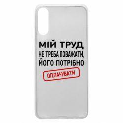 Чехол для Samsung A70 Мой труд не нужно уважать, его нужно оплачивать