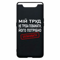 Чехол для Samsung A80 Мой труд не нужно уважать, его нужно оплачивать