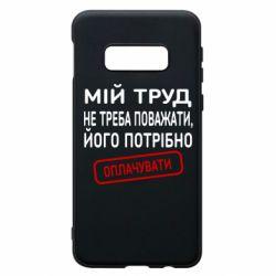 Чехол для Samsung S10e Мой труд не нужно уважать, его нужно оплачивать