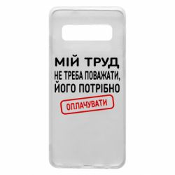 Чехол для Samsung S10 Мой труд не нужно уважать, его нужно оплачивать