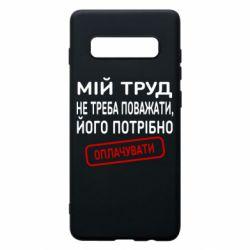 Чехол для Samsung S10+ Мой труд не нужно уважать, его нужно оплачивать