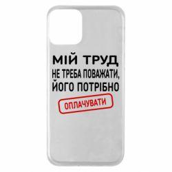 Чехол для iPhone 11 Мой труд не нужно уважать, его нужно оплачивать