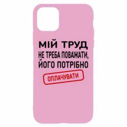 Чехол для iPhone 11 Pro Max Мой труд не нужно уважать, его нужно оплачивать