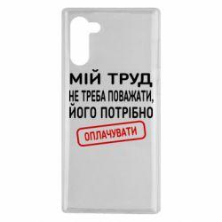 Чехол для Samsung Note 10 Мой труд не нужно уважать, его нужно оплачивать