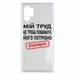 Чехол для Samsung Note 10 Plus Мой труд не нужно уважать, его нужно оплачивать