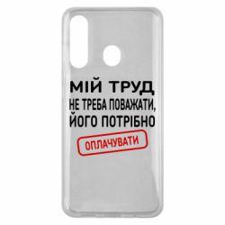 Чехол для Samsung M40 Мой труд не нужно уважать, его нужно оплачивать