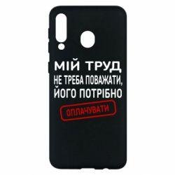 Чехол для Samsung M30 Мой труд не нужно уважать, его нужно оплачивать