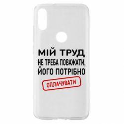 Чехол для Xiaomi Mi Play Мой труд не нужно уважать, его нужно оплачивать