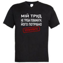 Мужская футболка  с V-образным вырезом Мой труд не нужно уважать, его нужно оплачивать