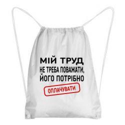 Рюкзак-мешок Мой труд не нужно уважать, его нужно оплачивать