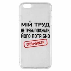 Чехол для iPhone 6 Plus/6S Plus Мой труд не нужно уважать, его нужно оплачивать