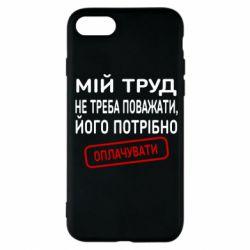 Чехол для iPhone 7 Мой труд не нужно уважать, его нужно оплачивать