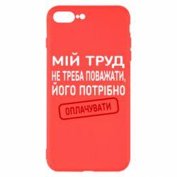 Чехол для iPhone 7 Plus Мой труд не нужно уважать, его нужно оплачивать