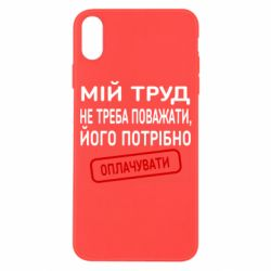 Чехол для iPhone X/Xs Мой труд не нужно уважать, его нужно оплачивать