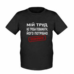 Детская футболка Мой труд не нужно уважать, его нужно оплачивать