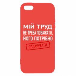 Чехол для iPhone5/5S/SE Мой труд не нужно уважать, его нужно оплачивать