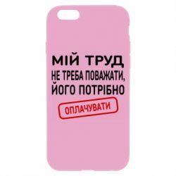 Чехол для iPhone 6/6S Мой труд не нужно уважать, его нужно оплачивать