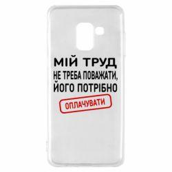 Чехол для Samsung A8 2018 Мой труд не нужно уважать, его нужно оплачивать