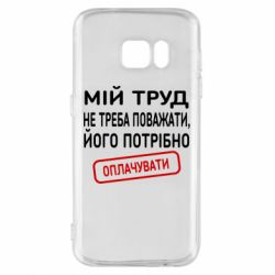 Чехол для Samsung S7 Мой труд не нужно уважать, его нужно оплачивать