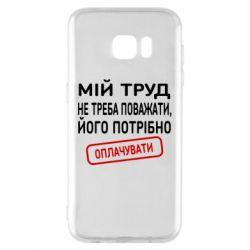 Чехол для Samsung S7 EDGE Мой труд не нужно уважать, его нужно оплачивать