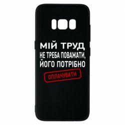 Чехол для Samsung S8 Мой труд не нужно уважать, его нужно оплачивать