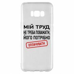 Чехол для Samsung S8+ Мой труд не нужно уважать, его нужно оплачивать