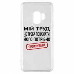Чехол для Samsung S9 Мой труд не нужно уважать, его нужно оплачивать