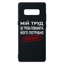 Чехол для Samsung Note 8 Мой труд не нужно уважать, его нужно оплачивать