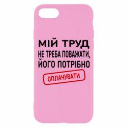 Чехол для iPhone 8 Мой труд не нужно уважать, его нужно оплачивать