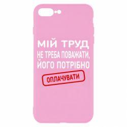 Чехол для iPhone 8 Plus Мой труд не нужно уважать, его нужно оплачивать