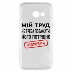 Чехол для Samsung A3 2017 Мой труд не нужно уважать, его нужно оплачивать