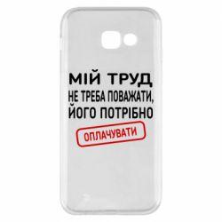 Чехол для Samsung A5 2017 Мой труд не нужно уважать, его нужно оплачивать